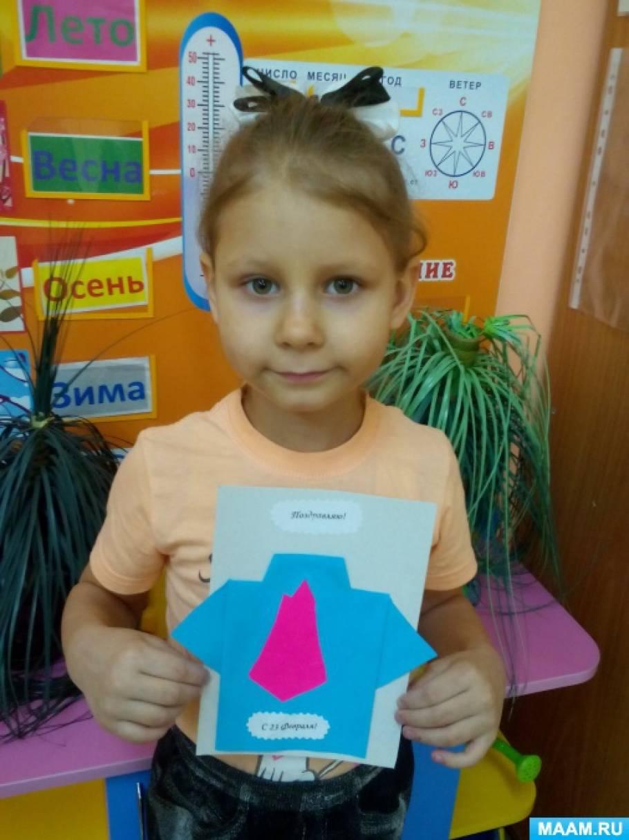 Детский мастер-класс «Открытка для любимого папы»