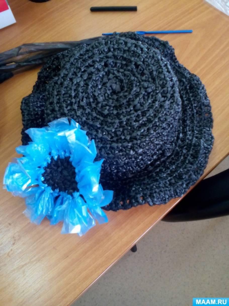 Мастер класс «Шляпа» из целлофановых пакетов