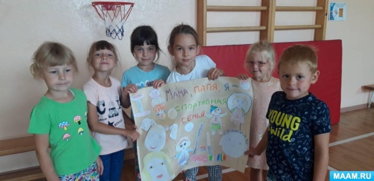 Стенгазета «Мама, папа, я— спортивная семья» в разновозрастной группе