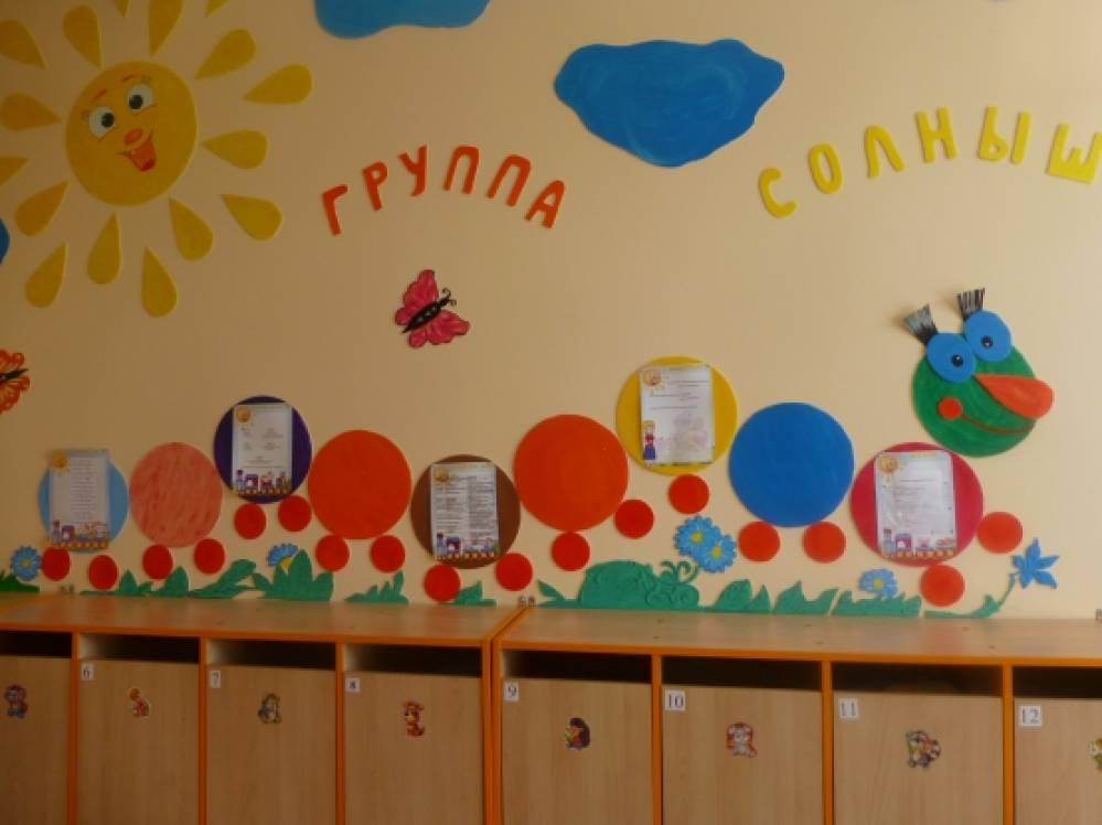 Оформление приемной в детском саду своими руками 95