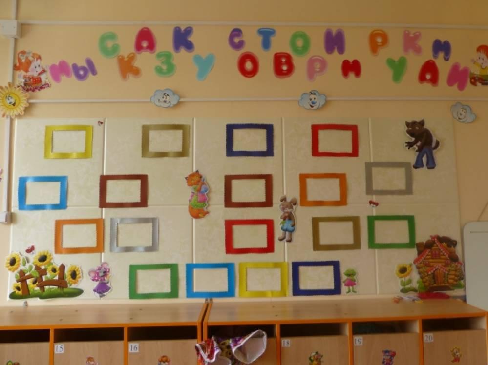 Оформление приемной в детском саду своими руками 11