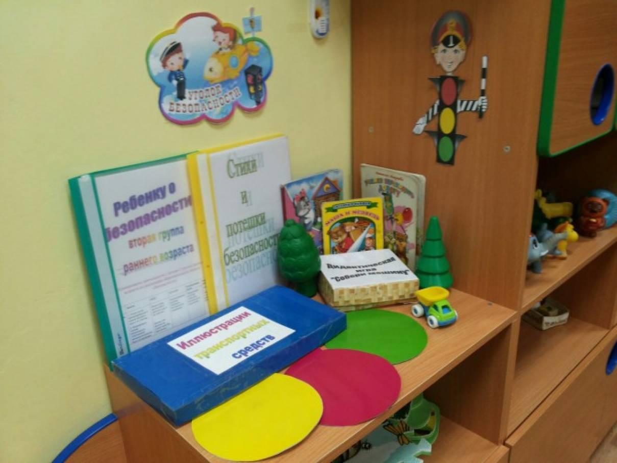 Уголок по безопасности в детском саду своими руками 47
