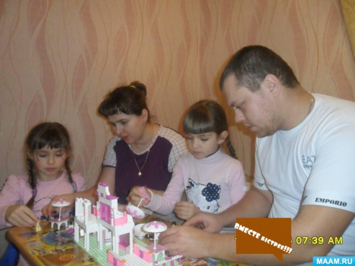 план знакомства с семьей