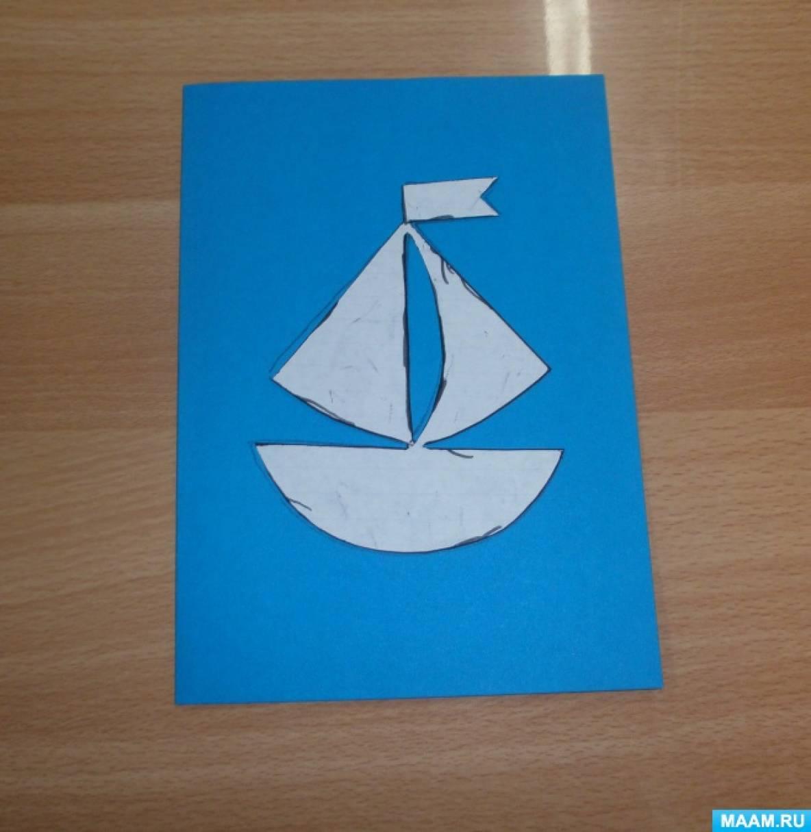 Днем, открытки на 23 февраля в средней группе кораблик