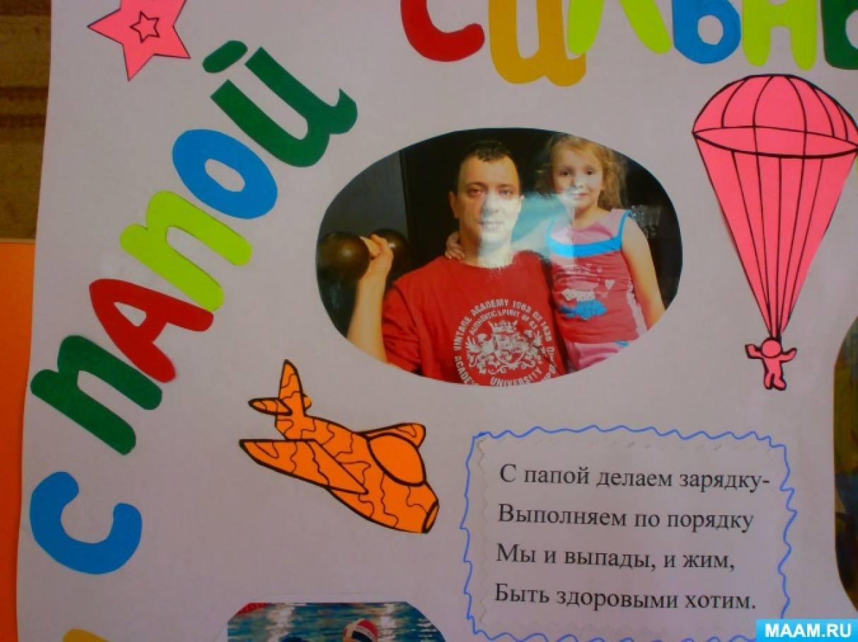 меня плакат с поздравлениями для папы от сыновей отлично