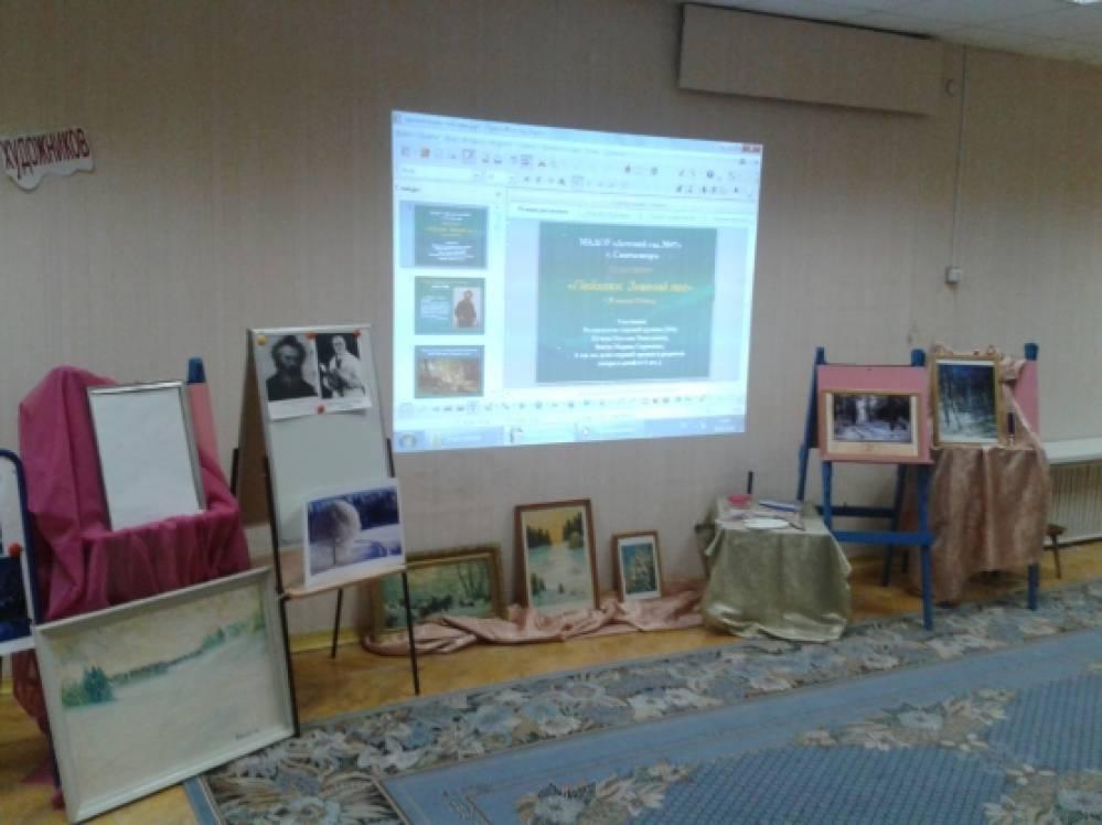 занятие знакомство детей с живописью
