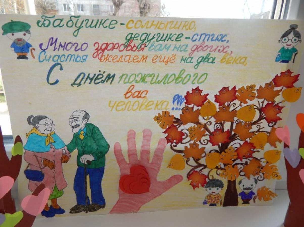 Поздравление бабушкам и дедушкам ко дню пожилого человека фото 509