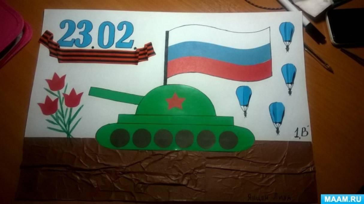 Открытки с 23 февраля своими руками с танком, картинки