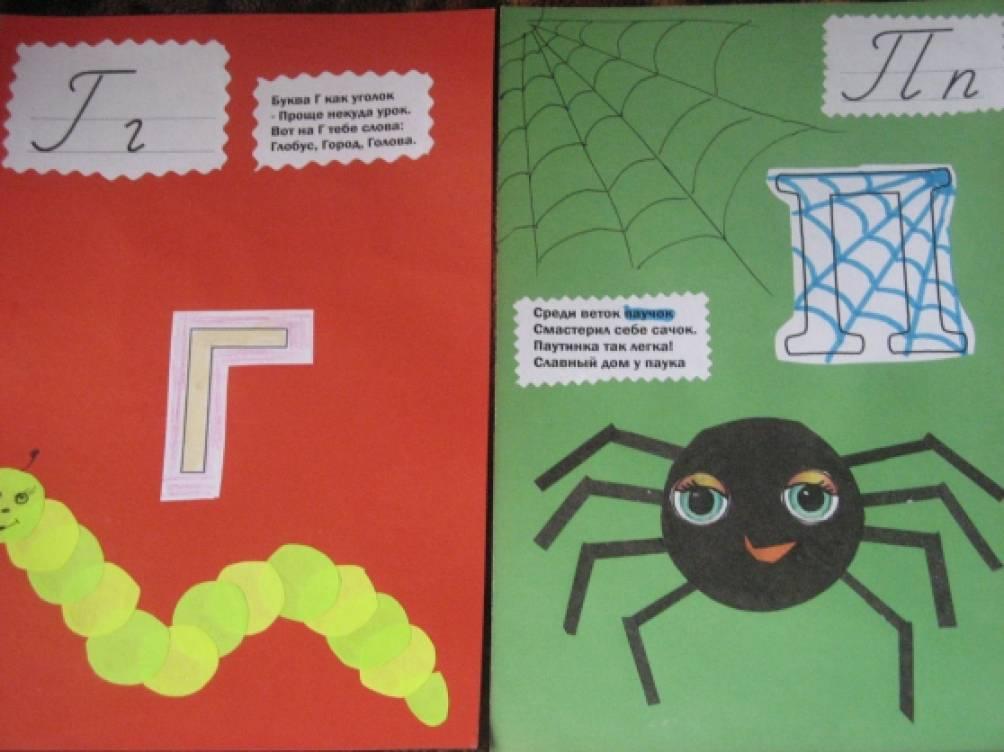 """Проект """"Живая азбука"""". Воспитателям детских садов, школьным учителям и педагогам - Маам.ру"""