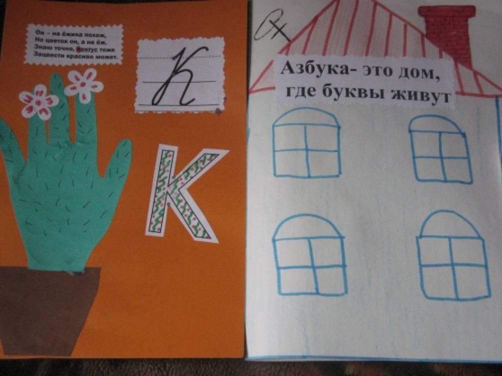 ставшие творческий проект живая азбука 1 класс очень просто