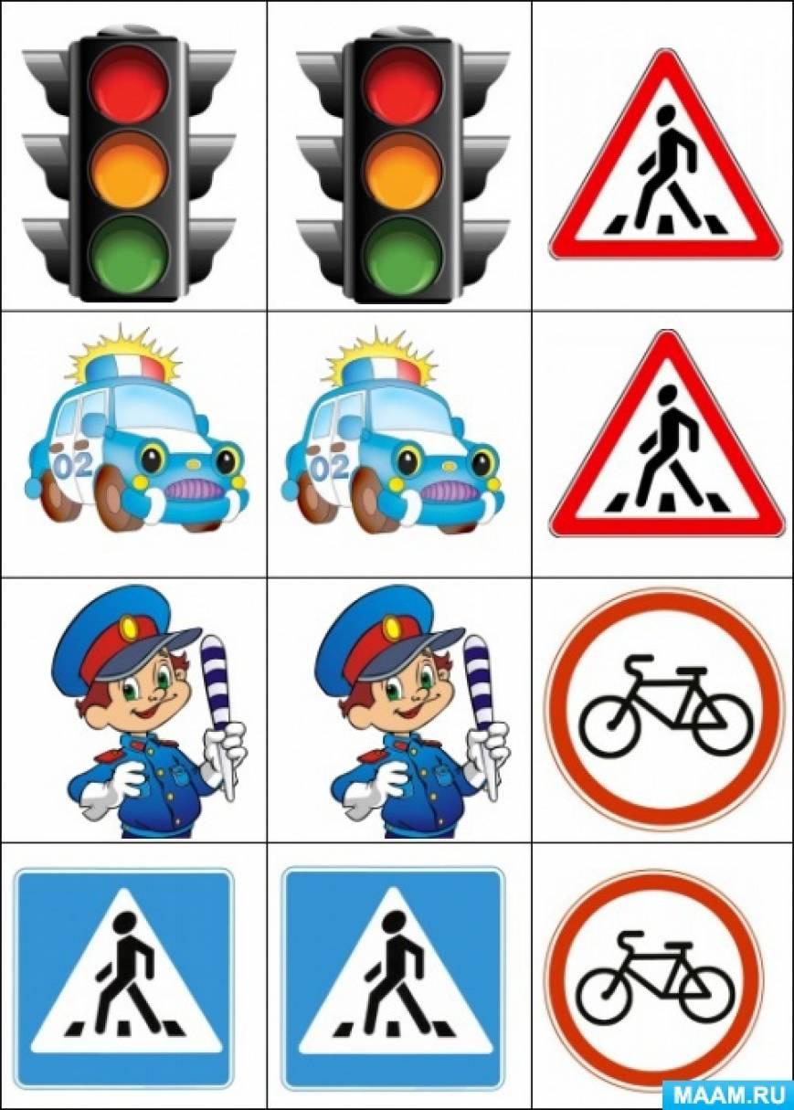 как знакомить дошкольников с дорожными знаками