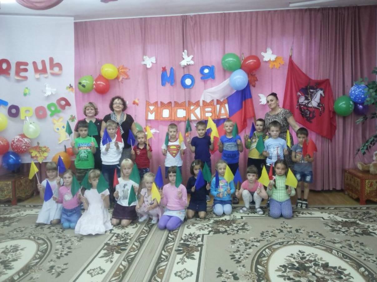 Детский сад сценарий ко дню города москва