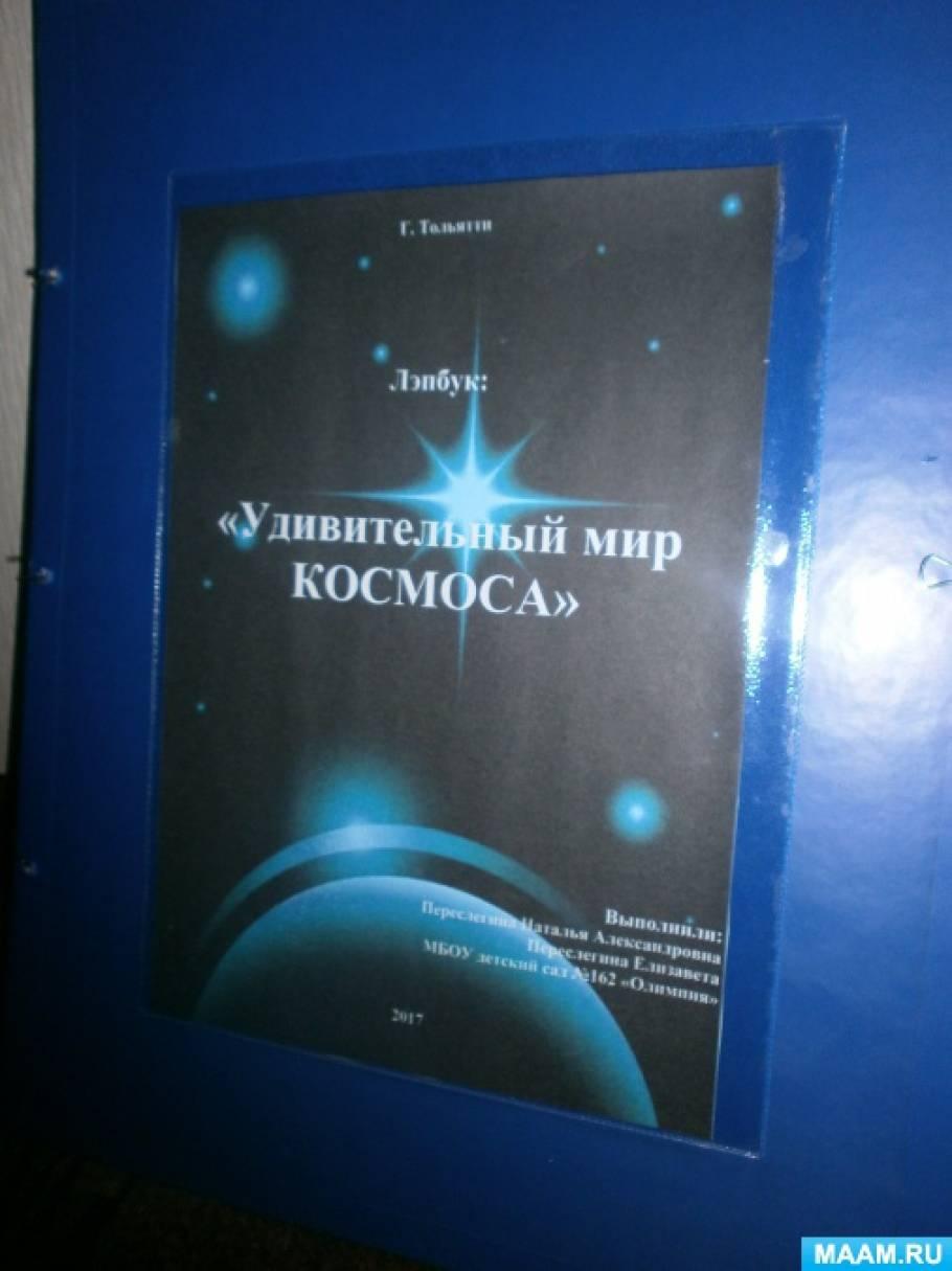 Лэпбук «Удивительный мир космоса»