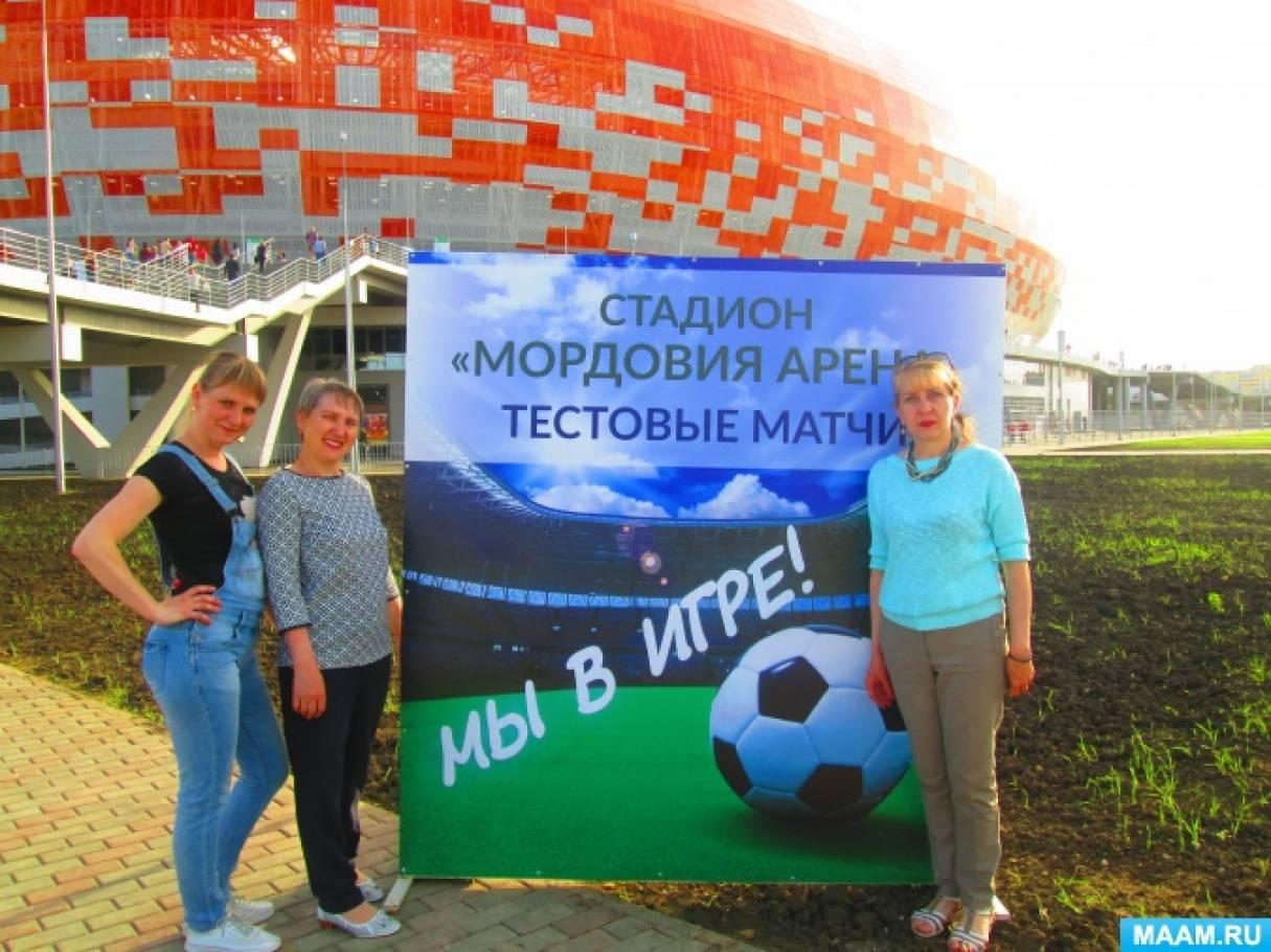 Фоторепортаж «Тестовый матч на стадионе Мордовия Арена»