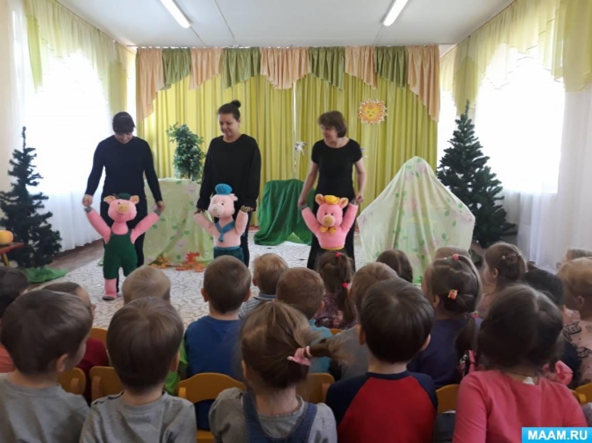 Фотоотчет о театрализованном представлении по сказке «Три поросенка»