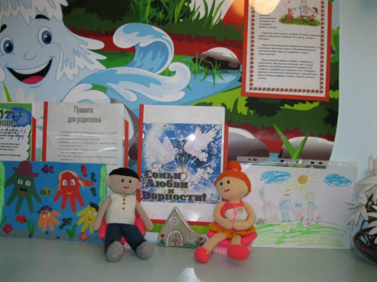 Фотоотчет «Выставка поделок к Дню семьи»