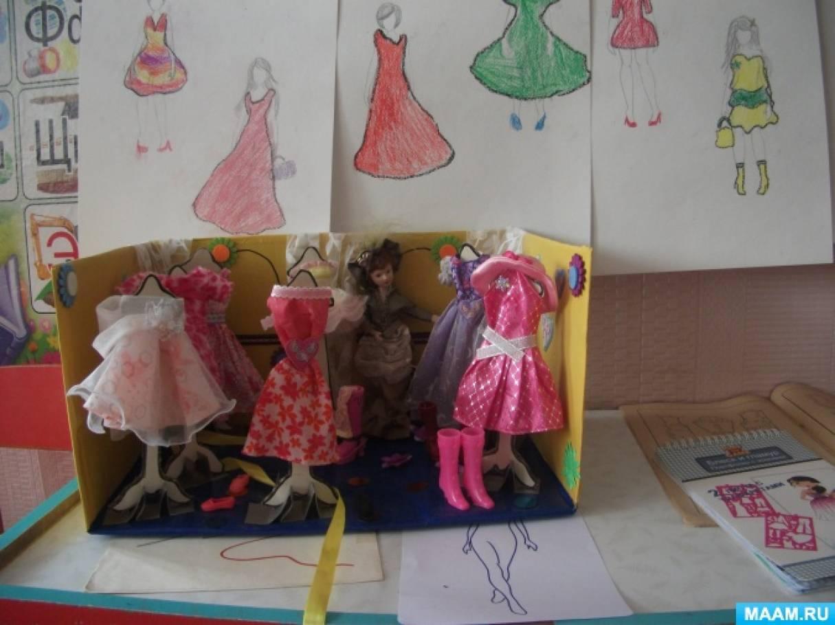 Конспект занятия по детскому дизайну «Юный модельер-дизайнер» в подготовительной группе