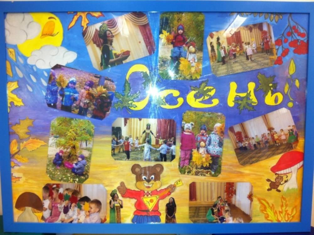 Стенгазета «Осень» в детском саду