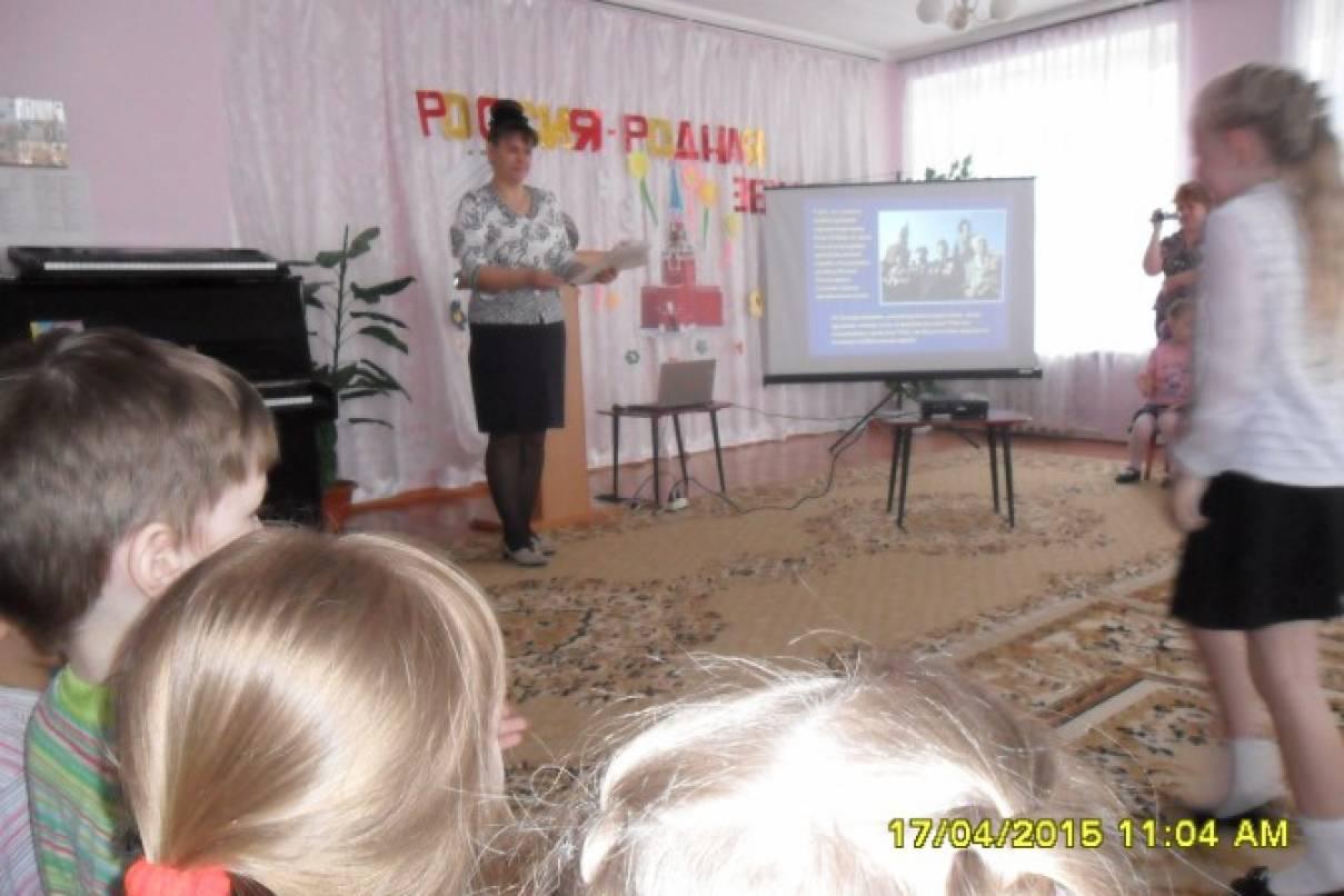 Сценарий праздника «Россия — родная земля!»