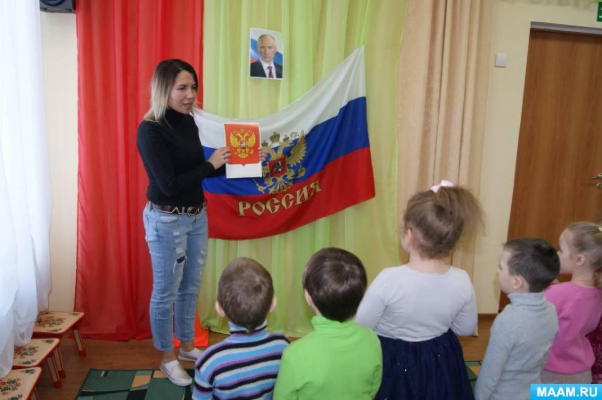Беседа по нравственно-патриотическому воспитанию в средней группе детского сада «Россия— это я»