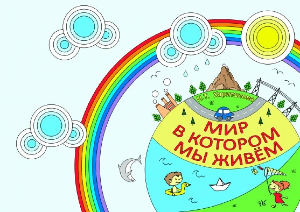 «Мир, в котором мы живём». Сборник стихов по экологическому воспитанию детей дошкольного возраста
