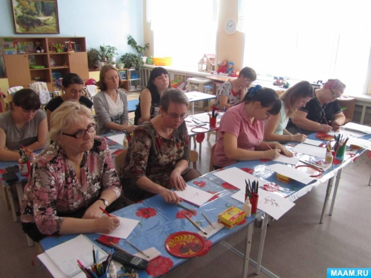 Мастер-класс для воспитателей «Как научить ребенка рисовать?»