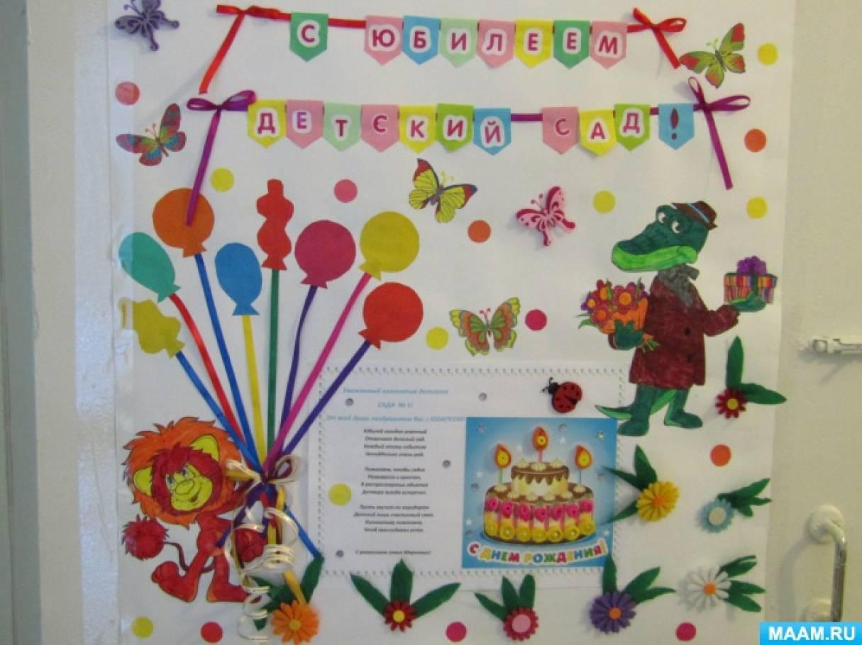Картинки, открытки с юбилеем детский сад своими руками