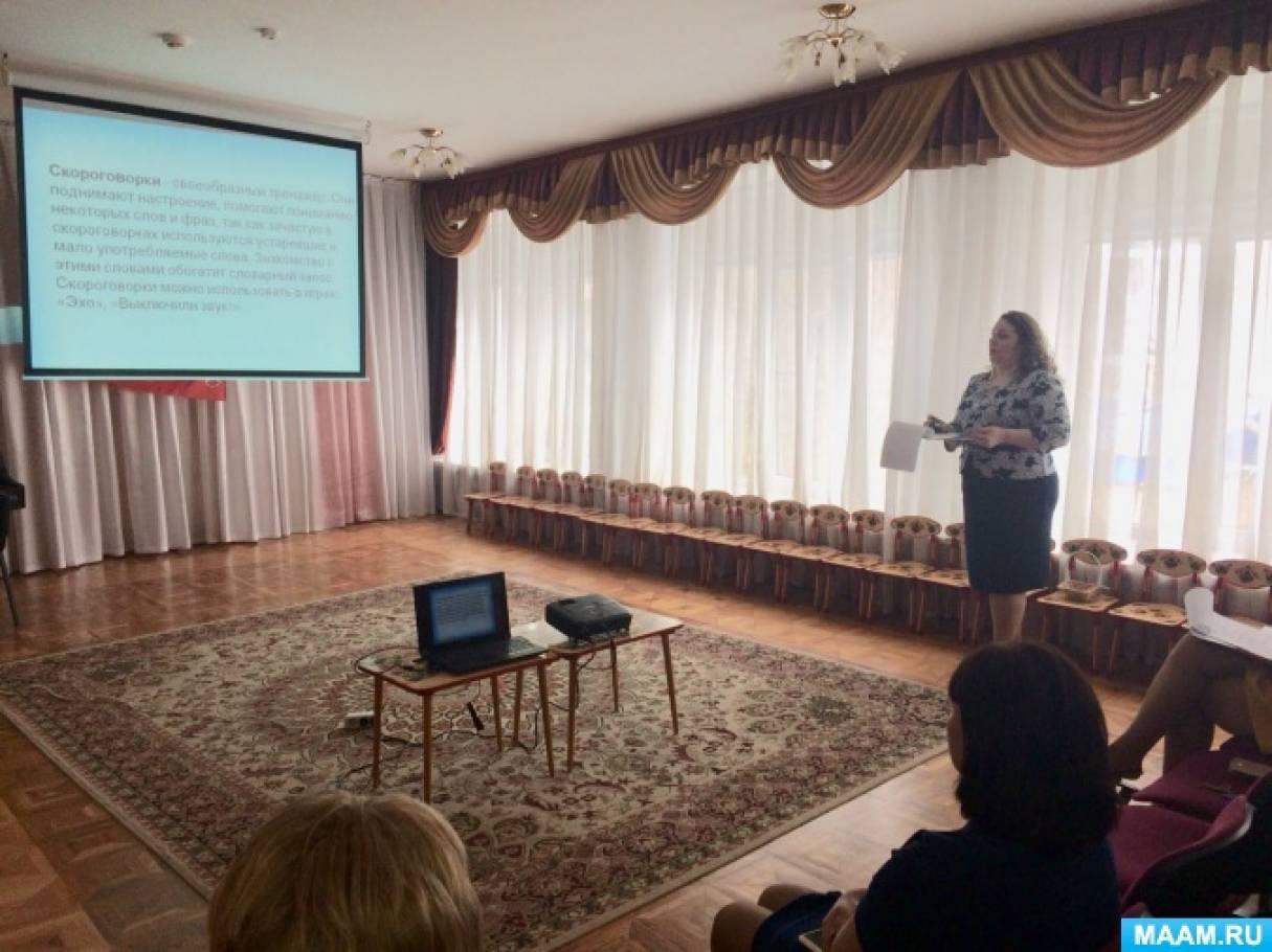 Фотоотчёт о выступлении на педсовете: «Особенности работы воспитателя по воспитанию звуковой культуры речи дошкольников»