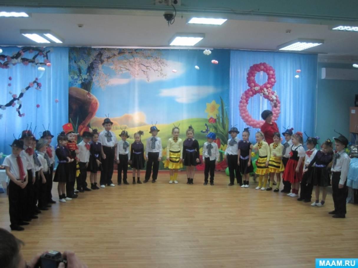 «Муха-Цокотуха-2017». Сценарий праздника, посвящённого 8 Марта, в подготовительной к школе группе