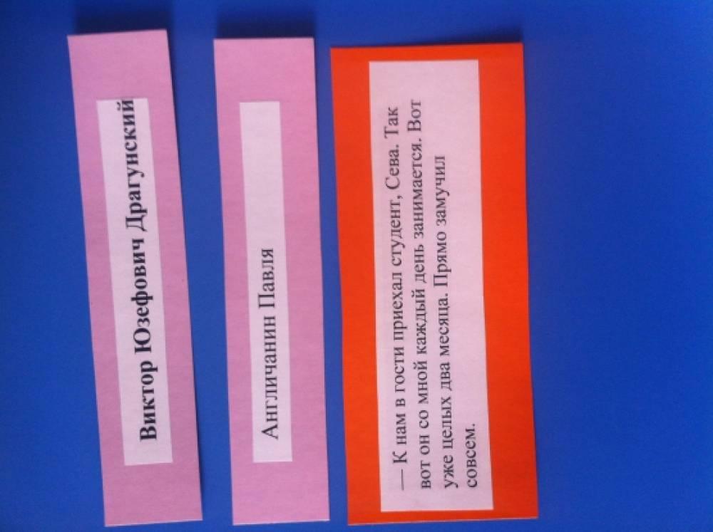 Дидактическая игра «Весёлые рассказы весёлых авторов» по рассказам Н. Носова и В. Драгунского