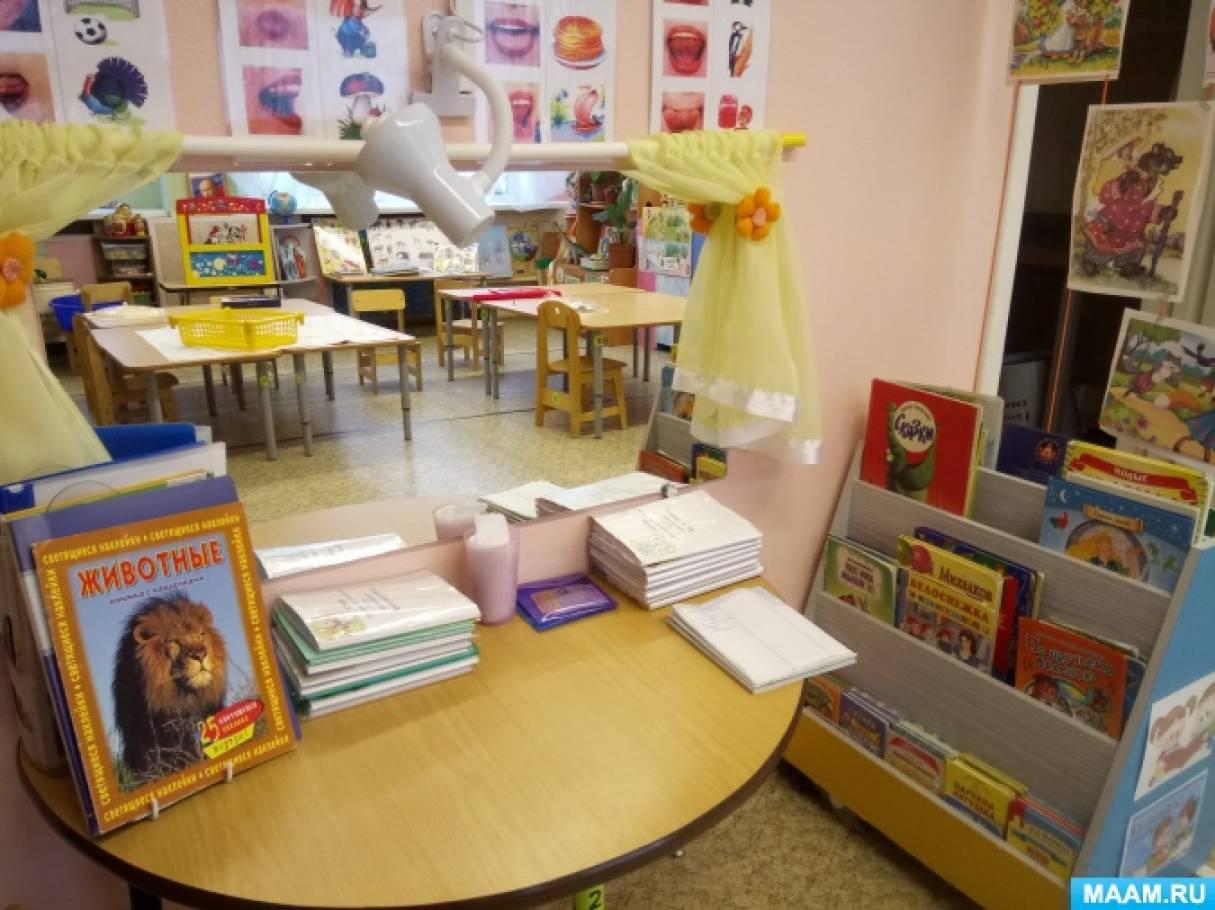 Предметно-пространственная среда группы как средство всестороннего развития ребёнка в образовательном процессе ДОУ
