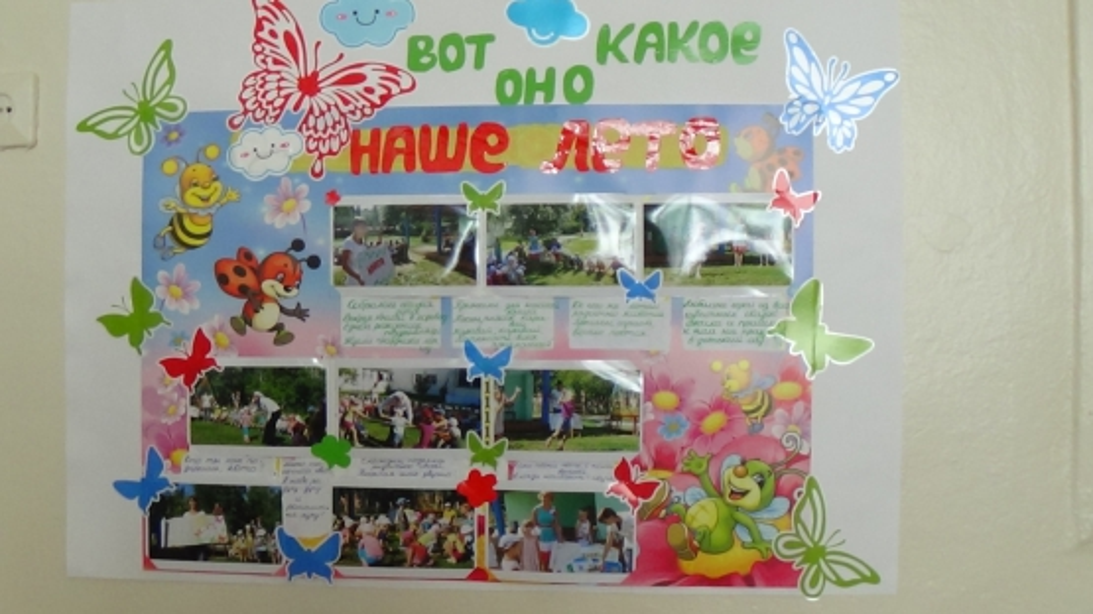 Роль летних праздников в детском саду