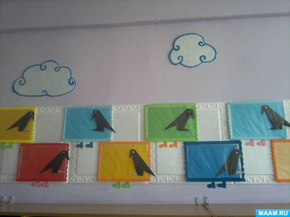 Мастер-класс в технике оригами «Грачи прилетели»