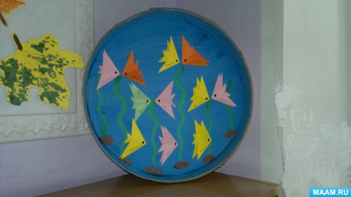 Мастер-класс коллективного панно с использованием приемов оригами «На морском дне»