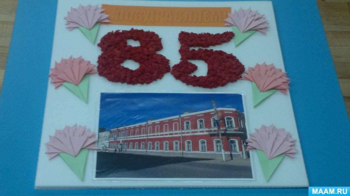 Поздравительная открытка для краеведческого музея. Мастер-класс с использованием элементов оригами