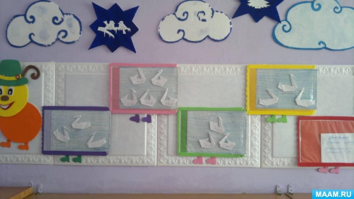 Конспект НОД по оригами в средне-старшей группе «Белый лебедь»