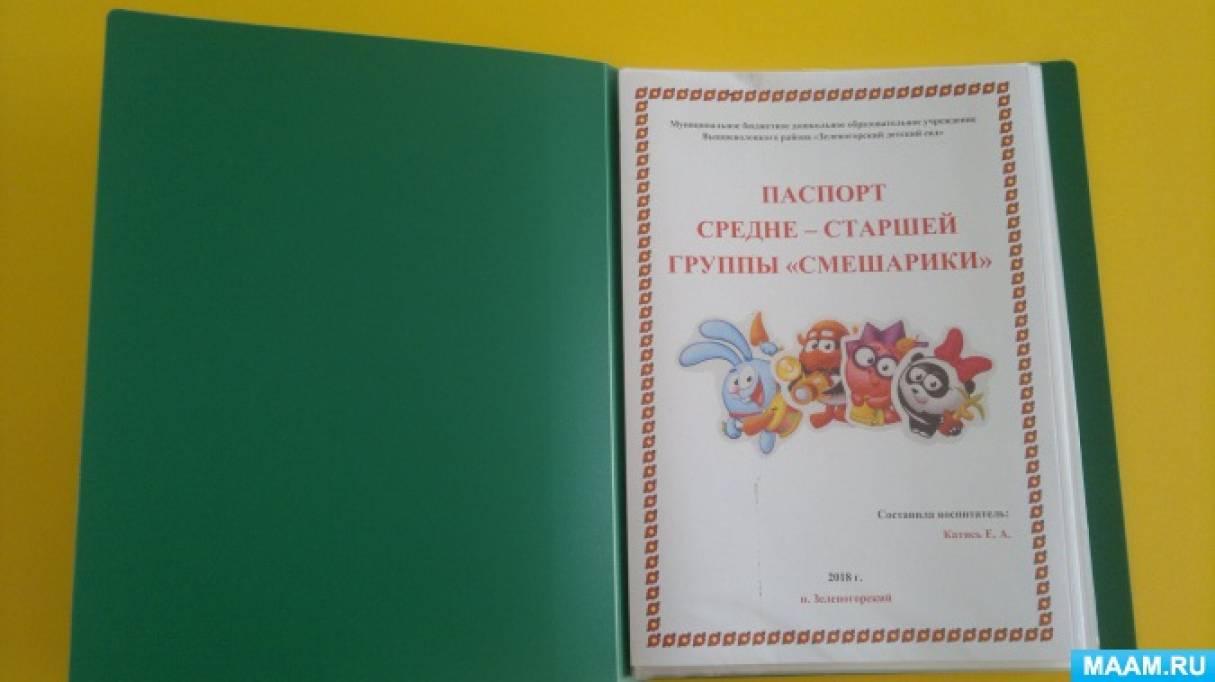Паспорт средне-старшей группы «Смешарики»