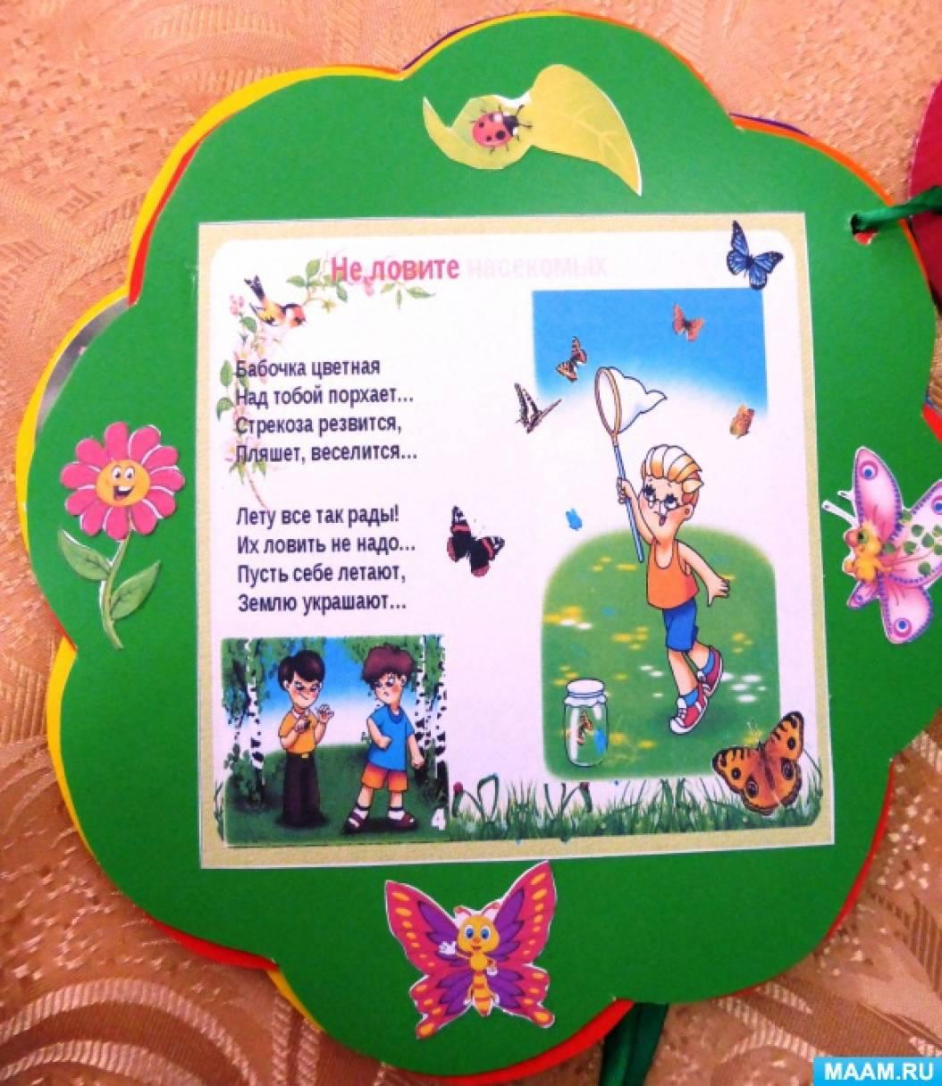 Книжка малышка лес своими руками 2