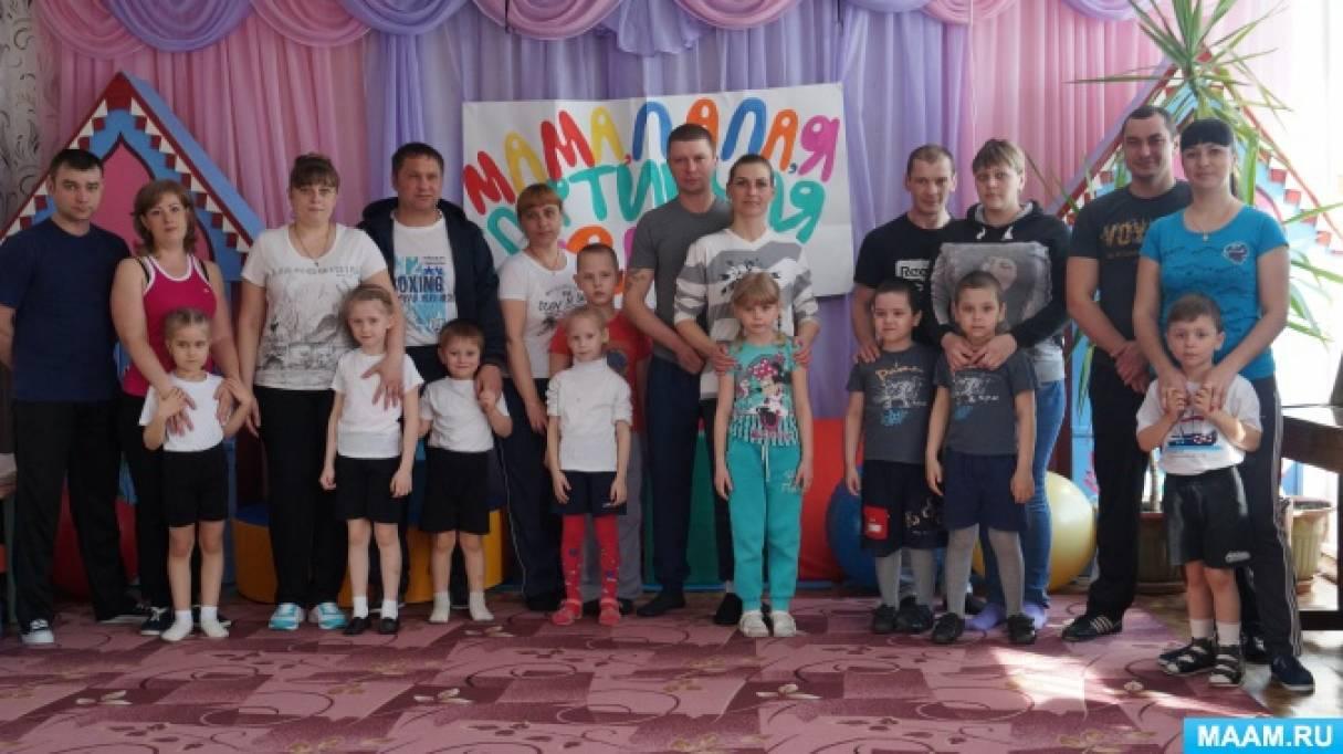 Сценарий спортивного праздника в детском саду «Мама, папа и я— спортивная семья!»