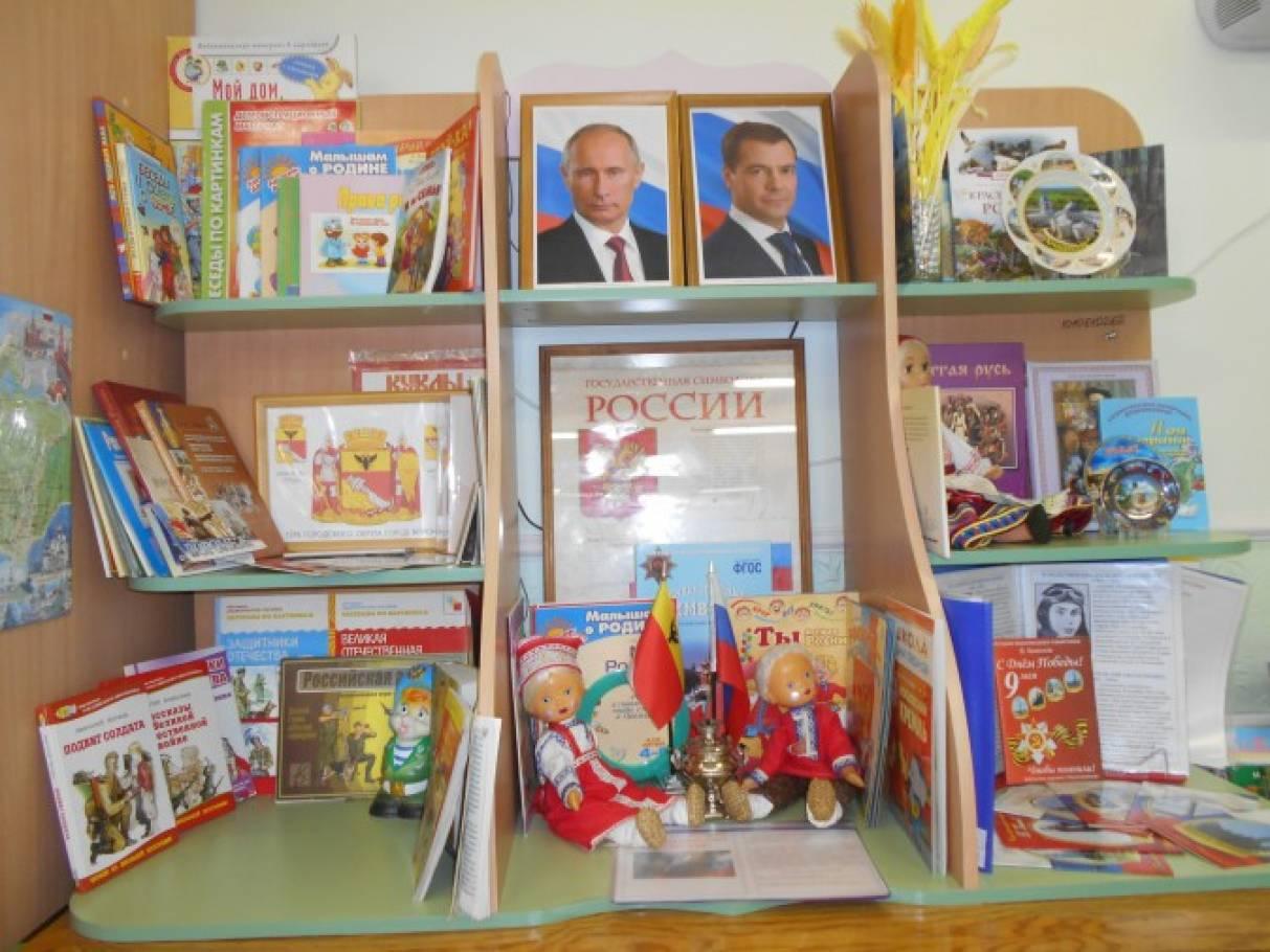 Патриотические уголки в детском саду оформление
