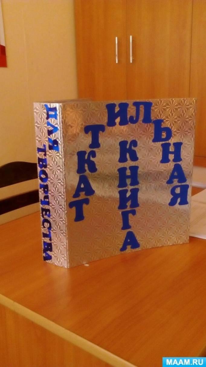 Методическое пособие «Тактильная книга для творчества»