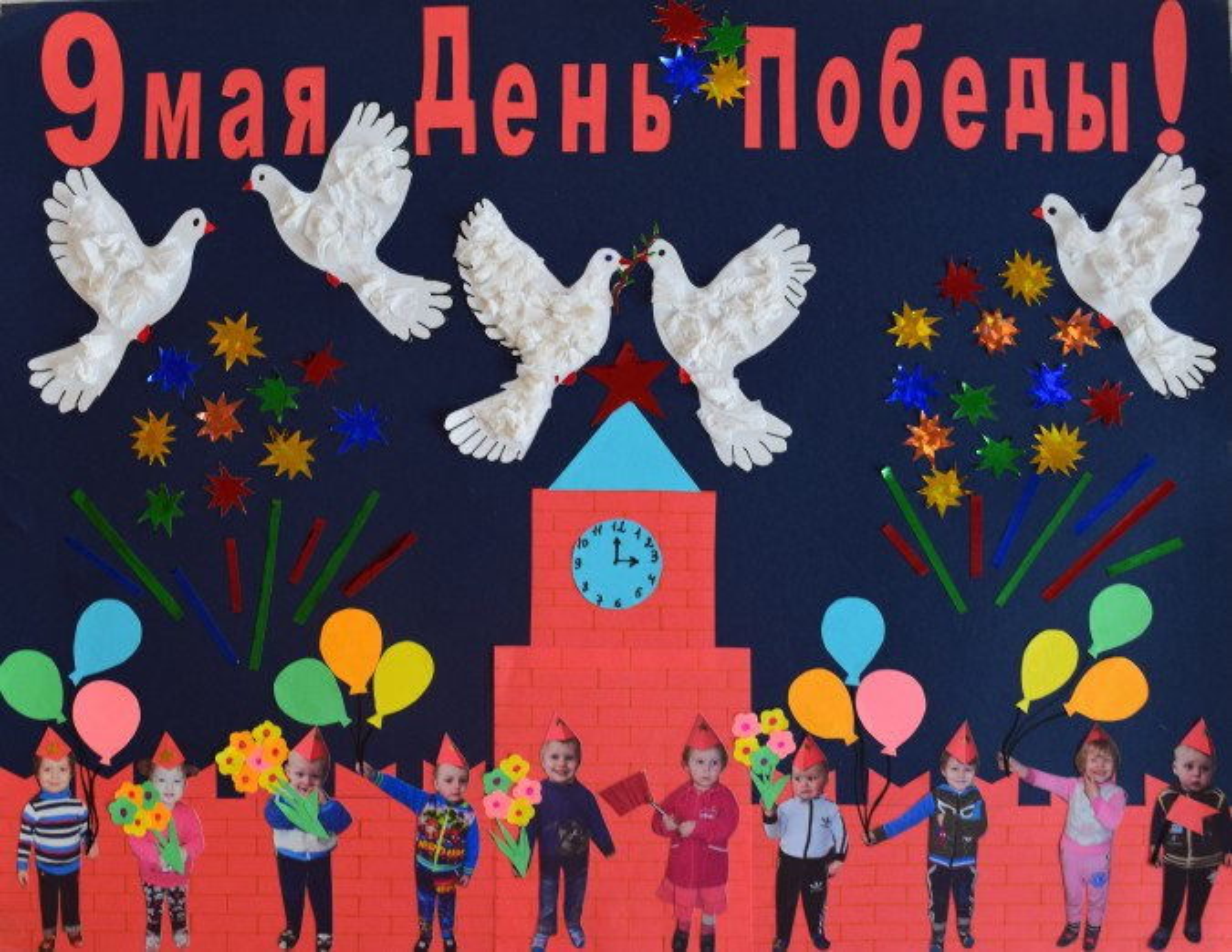 Коллаж ко Дню Победы «На парад, на парад, на парад идёт отряд»