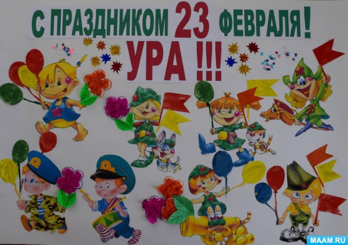 Поздравление папы с 23 февраля от детского сада
