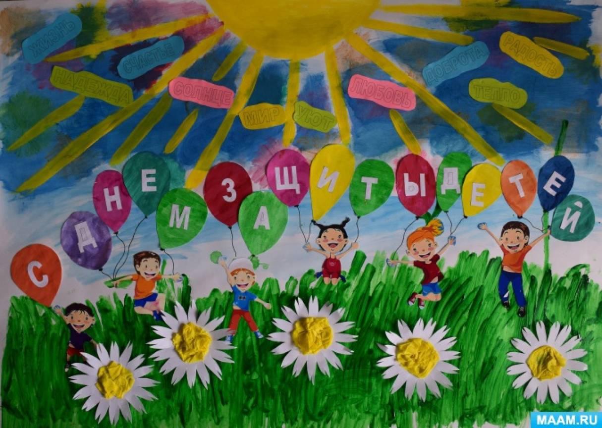 Открытку ребенком, рисунок к дню защиты детей детство