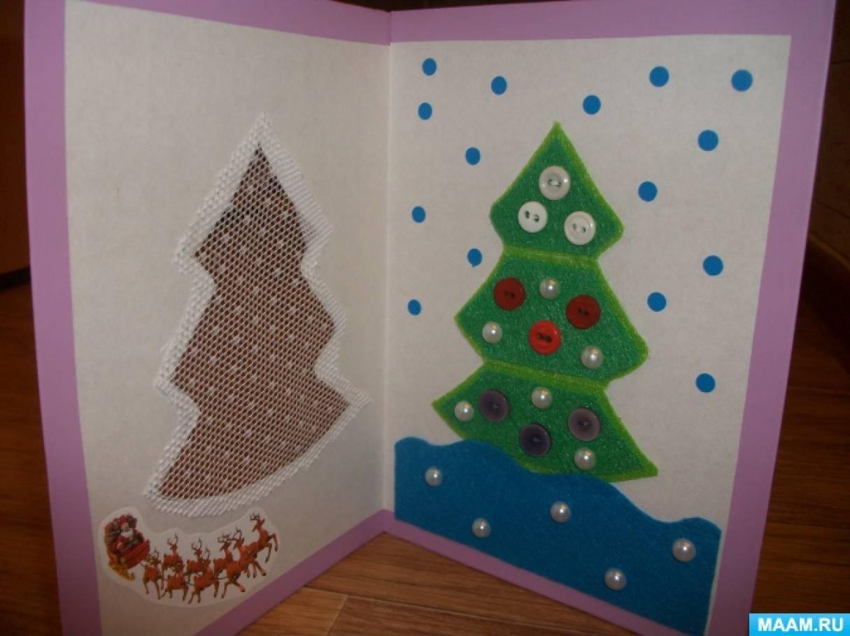 Мастер-класс «Новогодняя открытка» из картона, фетра и пуговиц