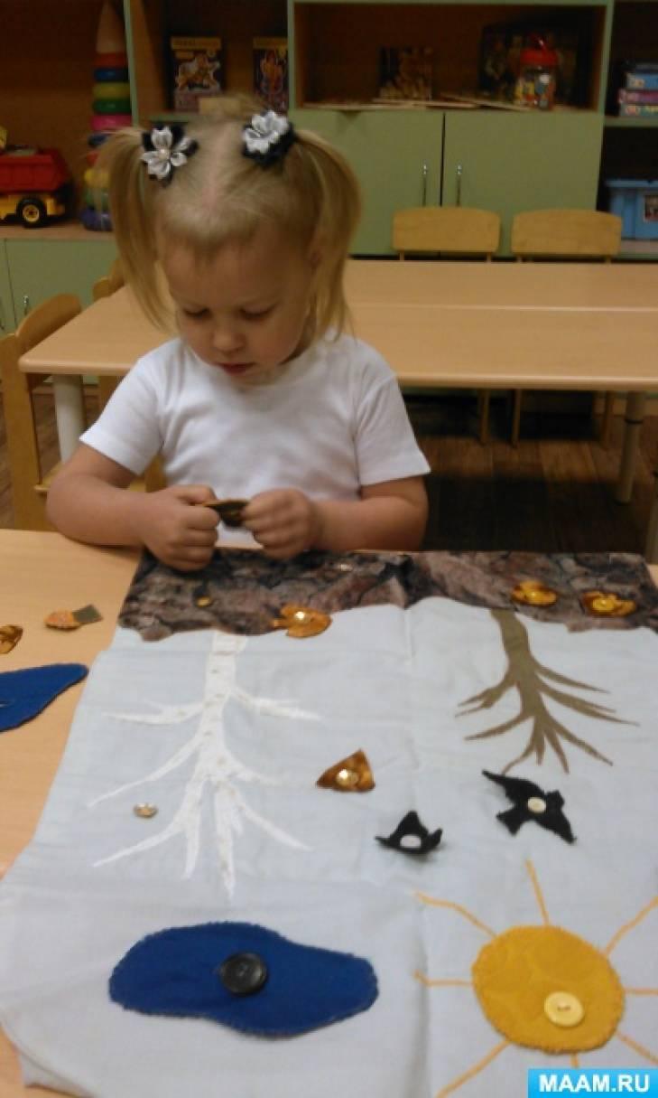 Игра-панно «Времена года» по формированию знаний детей о характерных признаках времен года