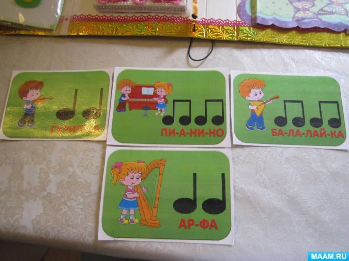 Пособия по музыкальному воспитанию в детском саду своими руками 89