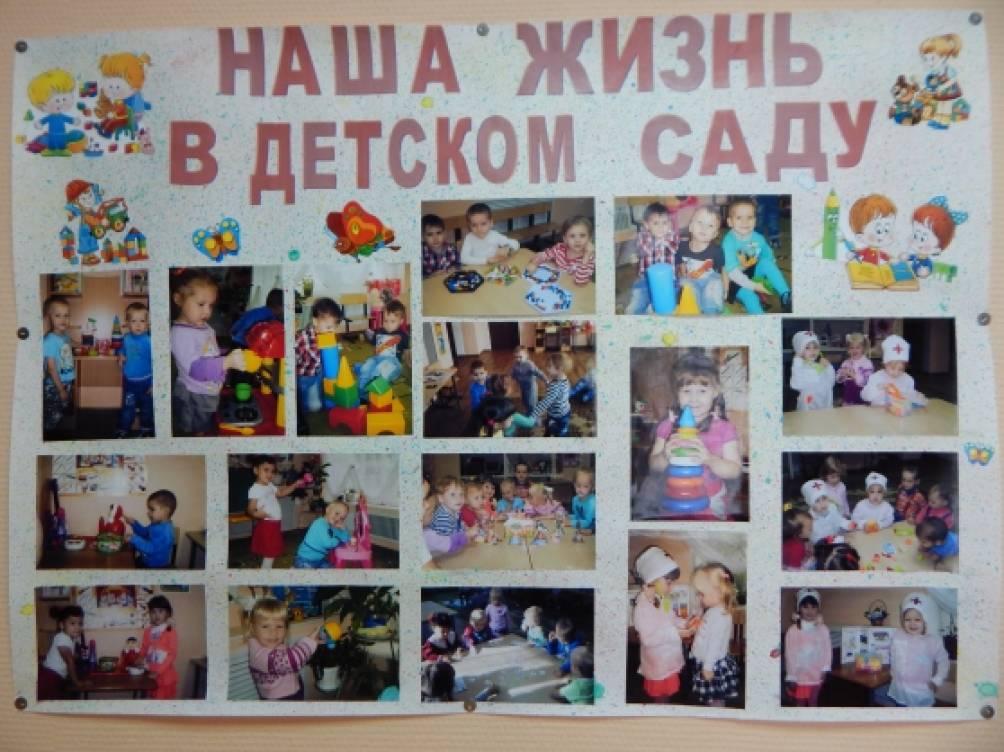 Что такое детский сад стенгазета своими руками 146