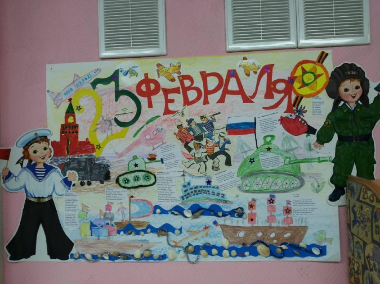 Стенгазета ко Дню защитника Отечества выполнена детьми дошкольного возраста 5–6 лет