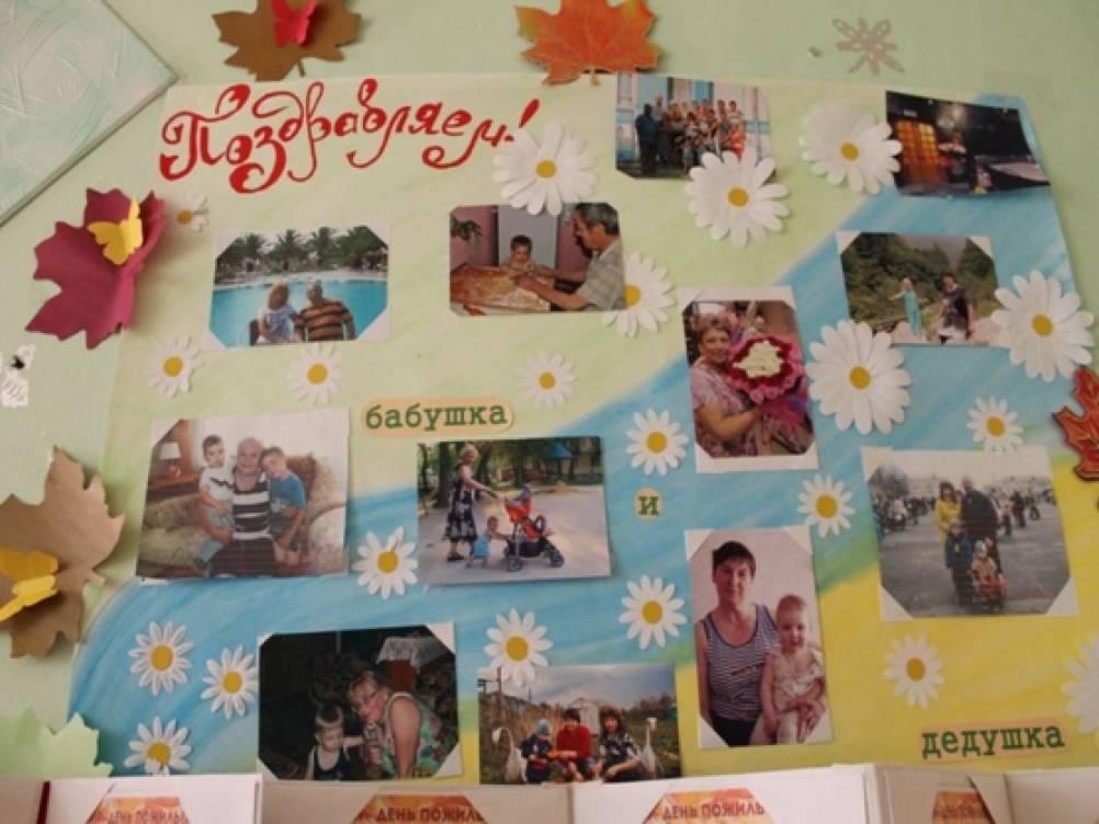 Подарки ко дню пожилого человека 140